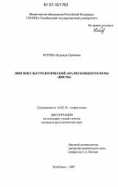 Лингвокультурологический анализ концептосферы цветы  Полный текст автореферата диссертации по теме Лингвокультурологический анализ концептосферы цветы