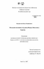 Положение женщины в буддизме Индии Монголии и Бурятии  Диссертация по философии на тему Положение женщины в буддизме Индии Монголии и Бурятии