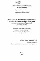 Средства массовой информации диаспор в структуре этнической  Диссертация по филологии на тему Средства массовой информации диаспор в структуре этнической журналистики