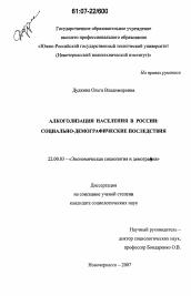 Алкоголизация населения в России социально демографические  Диссертация по социологии на тему Алкоголизация населения в России социально демографические последствия