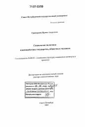 Социальная политика взаимодействие государства общества и  Диссертация по социологии на тему Социальная политика взаимодействие государства общества и человека