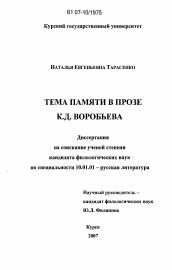 Тема памяти в прозе К Д Воробьева автореферат и диссертация по  Диссертация по филологии на тему Тема памяти в прозе К Д Воробьева
