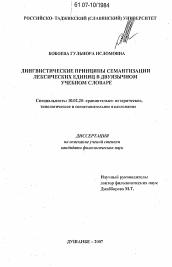 Лингвистические принципы семантизации лексических единиц в  Диссертация по филологии на тему Лингвистические принципы семантизации лексических единиц в двуязычном учебном словаре
