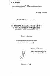 Коммуникативные стратегии и тактики в современном газетном  Диссертация по филологии на тему Коммуникативные стратегии и тактики в современном газетном дискурсе