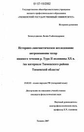 Ибляминова мухутдинова альбина тюмень
