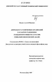 Деятельность религиозных организаций как фактор становления  Диссертация по философии на тему Деятельность религиозных организаций как фактор становления гражданского общества в России