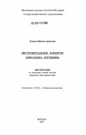 Инструментальные концерты Александра Арутюняна автореферат и  Диссертация по искусствоведению на тему Инструментальные концерты Александра Арутюняна
