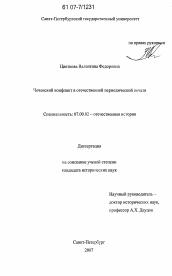 Чеченский конфликт в отечественной периодической печати  Диссертация по истории на тему Чеченский конфликт в отечественной периодической печати