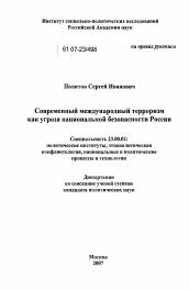Современный международный терроризм как угроза национальной  Диссертация по политологии на тему Современный международный терроризм как угроза национальной безопасности России