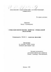 Диссертации по специальной педагогики 8609