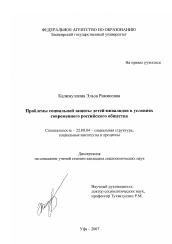 Проблемы социальной защиты детей инвалидов в условиях современного  Диссертация по социологии на тему Проблемы социальной защиты детей инвалидов в условиях современного российского