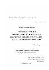 Социокультурные и терминологические параметры предметной области  Диссертация по филологии на тему Социокультурные и терминологические параметры предметной области Страхование
