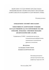 Эффективность контрольной функции государственной власти  Диссертация по политологии на тему Эффективность контрольной функции государственной власти современной России критерии