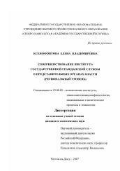 Совершенствование государственной гражданской службы в  Диссертация по политологии на тему Совершенствование государственной гражданской службы в представительных органах власти