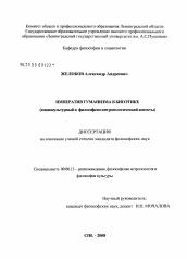 Императив гуманизма в биоэтике автореферат и диссертация по  Диссертация по философии на тему Императив гуманизма в биоэтике
