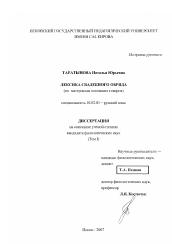 Лексика свадебного обряда автореферат и диссертация по филологии  Диссертация по филологии на тему Лексика свадебного обряда