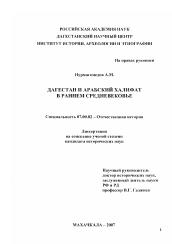 Дагестан и Арабский халифат в раннем средневековье автореферат и  Диссертация по истории на тему Дагестан и Арабский халифат в раннем средневековье