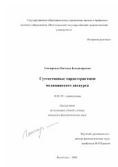 Суггестивные характеристики медицинского дискурса автореферат и  Диссертация по филологии на тему Суггестивные характеристики медицинского дискурса