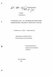 П Н Филонов автореферат и диссертация по  Диссертация по искусствоведению на тему П Н Филонов 1883 1941