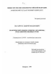 Политический лоббизм автореферат и диссертация по социологии  Диссертация по социологии на тему Политический лоббизм