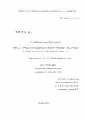 Охрана труда в идеологии и политической практике Советского  Диссертация по истории на тему Охрана труда в идеологии и политической практике Советского государства