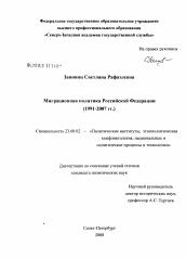 Миграционная политика Российской Федерации автореферат и  Диссертация по политологии на тему Миграционная политика Российской Федерации