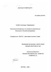 Геополитические факторы и их влияние на национальную безопасность  Диссертация по философии на тему Геополитические факторы и их влияние на национальную безопасность Российской Федерации