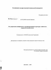 Регулирование конфликтов в организационной структуре социолого  Диссертация по социологии на тему Регулирование конфликтов в организационной структуре социолого управленческий аспект