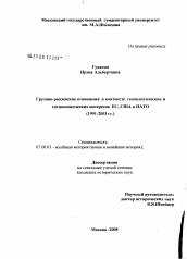 Грузино российские отношения в контексте геополитических и  Диссертация по истории на тему Грузино российские отношения в контексте геополитических и геоэкономических интересов