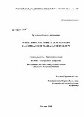 34ee1ce9f4e Диссертация по искусствоведению на тему  Осмысление системы Станиславского  в американской театральной культуре