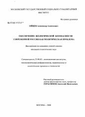 Обеспечение экологической безопасности современной России как  Диссертация по политологии на тему Обеспечение экологической безопасности современной России как политическая проблема