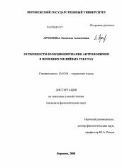 Немецкая ономастика - антропонимика полиуретановый коврик в опель инсигнию седан