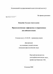 Фразеологические эвфемизмы в современном английском языке  Диссертация по филологии на тему Фразеологические эвфемизмы в современном английском языке
