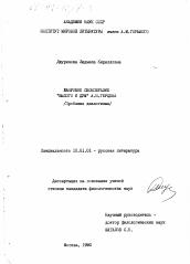 Пушкин ода о письках