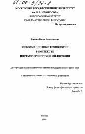 Информационные технологии в контексте постмодернистской философии  Диссертация по философии на тему Информационные технологии в контексте постмодернистской философии