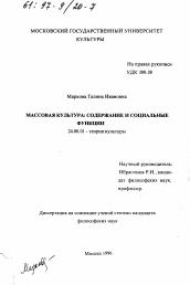 Массовая культура автореферат и диссертация по культурологии  Диссертация по культурологии на тему Массовая культура