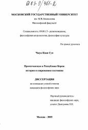 Протестантизм в Республике Корея автореферат и диссертация по  Оглавление научной работы автор диссертации кандидата философских наук Чжун Кван Суп