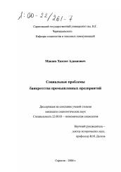 Социальные проблемы банкротства промышленных предприятий  Диссертация по социологии на тему Социальные проблемы банкротства промышленных предприятий