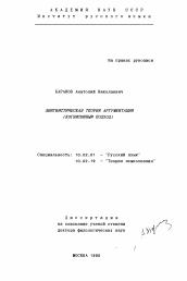 Лингвистическая теория аргументации когнитивный подход  Полный текст автореферата диссертации по теме Лингвистическая теория аргументации когнитивный подход