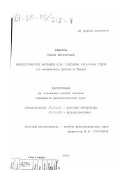 Филологическое наследие Ю М Соколова годов  Диссертация по филологии на тему Филологическое наследие Ю М Соколова 1919 1934