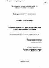Правовое государство и гражданское общество в концепциях  Диссертация по социологии на тему Правовое государство и гражданское общество в концепциях российских либералов