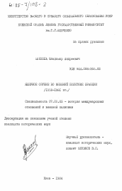 Ядерное оружие во внешней политике Франции гг  Диссертация по истории на тему Ядерное оружие во внешней политике Франции 1958 1981