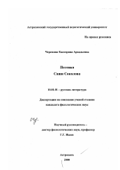 Поэтика Саши Соколова автореферат и диссертация по филологии  Диссертация по филологии на тему Поэтика Саши Соколова