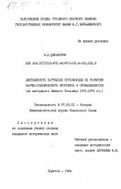 Деятельность партийных организаций по развитию научно-технического.