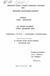 Позитивизм в натуралистическом направлении русской социологии с м соловьев