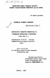 Деятельность Компартии Узбекистана по ликвидации безработицы в  Диссертация по истории на тему Деятельность Компартии Узбекистана по ликвидации безработицы в республике 1924