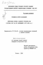 Нейтронное оружие в ядерной стратегии США и борьба СССР за его  Диссертация по истории на тему Нейтронное оружие в ядерной стратегии США и борьба СССР за