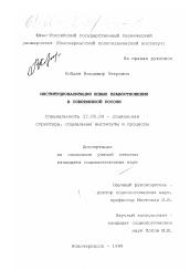 Институционализация новых правоотношений в современной России  Диссертация по социологии на тему Институционализация новых правоотношений в современной России