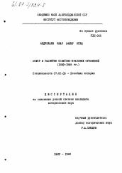 5046c029e2c8 Диссертация по истории на тему  ЗСФСР в развитии советско-иранских отношений