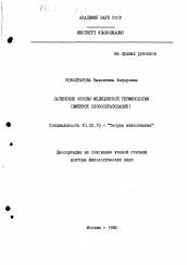 Латинские основы медицинской терминологии автореферат и  Диссертация по филологии на тему Латинские основы медицинской терминологии